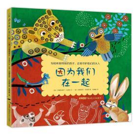 贝贝熊童书馆:因为我们在一起—写给所有特别的孩子,还有守护他们的大人(精装绘本)
