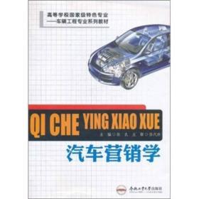 汽车营销学