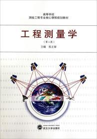 工程测量学 张正禄 第二版 9787307117105 武汉大学出版社