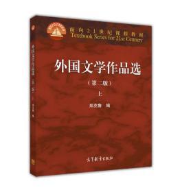 外国文学作品选(第二版)(上)