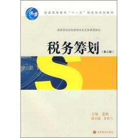 正版税务筹划第三3版盖地高等教育出版社9787040247749