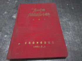老日记本  庆祝中国共产党诞生三十周年