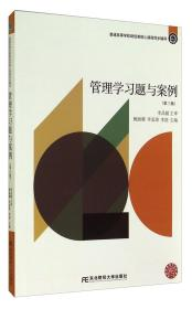 管理学习题与案例-(第三版)李品媛9787565416743东北财经大学出版社