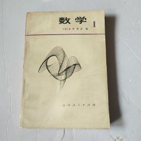 数学Ⅰ(日本高中数学)(日)小平邦彦