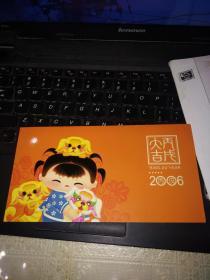 第二轮生肖狗四方连 2006年4方联邮票