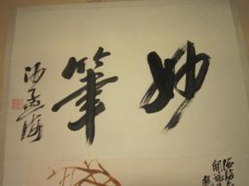 约70年代,老东西,沙孟海签名(题画首,是手迹,沙孟海写的字不是印刷)吴昌硕 牡丹图轴。 纪念馆宣纸原色象似水印件