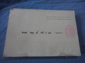 蒙古语书面语法(一)蒙文油印本