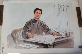 """1977年印鸥洋,杨之光绘""""激扬文字""""青年毛主席宣传画(2开)"""