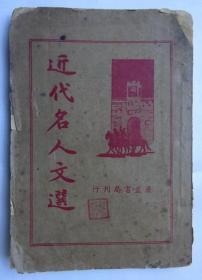 民国26年版《近代名人文选》全书完整不缺页.