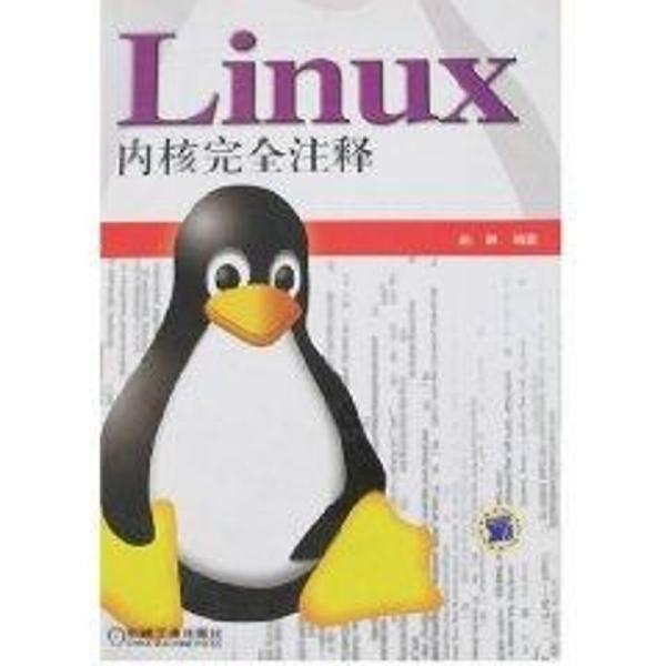 Linux内核完全注释