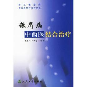 银屑病:中西医结合治疗
