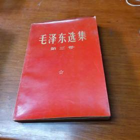 毛泽东选集 (第三集)