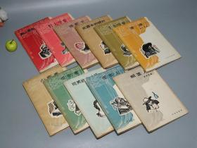《50年代 莫里哀戏剧集》(全套11册 -作家、人民文学) 1955~58年皆一版一印 名家旧藏 [精美封面 木刻插图 十七年 文革前老版 -含《唐璜、伪君子、悭吝人、糊涂人、史嘉本的诡计、可笑的女才子、妇人学堂、丈夫学堂、醉心贵族的小市民、恨世者、心病者》]