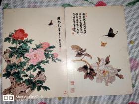 明信片:俞致贞工笔画二枚