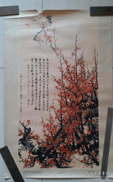 """1974年赵朴初关山月绘""""咏梅""""宣传画(2开)"""
