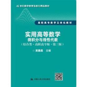 實用高等數學:微積分與線性代數(綜合類·高職高專版·第三版)/21世紀數學教育信息化精品教材