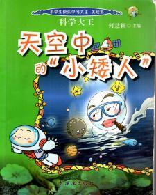 """小学生快乐学习大王美绘本.科学大王:天空中的""""小矮人"""""""