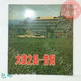 包邮大寨之县-昔阳知博书店LH1儿童老版连环画小人书1