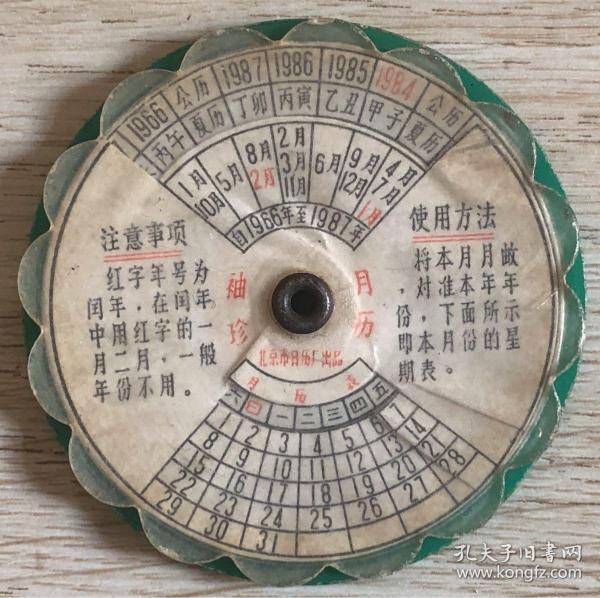稀少 1966年制袖珍月历 背面有林彪题词