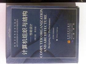 计算机组织与结构:性能设计:第5版