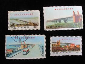 文革邮票 文14邮票 南京长江大桥 信销票 套票