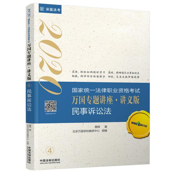 国家统一法律职业资格考试万国专题讲座·讲义版.4 民事诉讼法