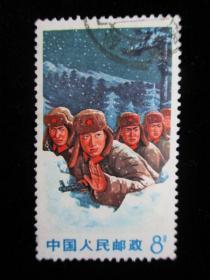 文革邮票文18 军民团结保边疆.卧雪