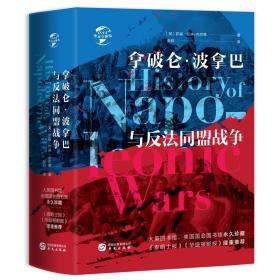 华文全球史034·拿破仑·波拿巴与反法同盟战争