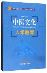 中医文化入学教育