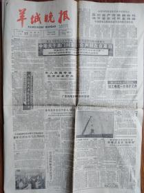 羊城晚报【中葡关于澳门问题联合声明在京草签】