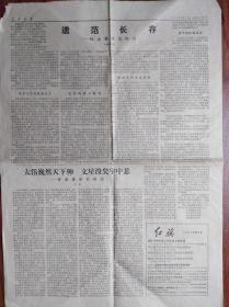 人民日报【悼念郭沫若,董守义追悼会在京举行】