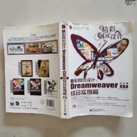 精彩网页设计:Dreamweaver CS4中文版综合实例篇