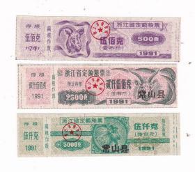 浙江省91年定额粮票 3全 2枚印常山县 衢州市粮票 500g都不印字