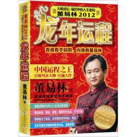 董易林2012龙年运程