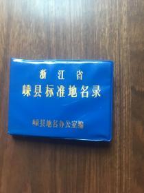 浙江省嵊县标准地名录