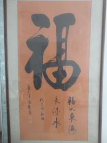 """著名书法家  爱新觉罗启骧  大尺寸""""福""""字一幅"""