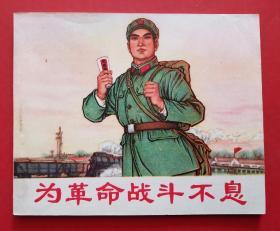 为革命战斗不息(文革书)