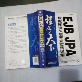 程序天下:EJB JPA数据库持久层开发实践详解。