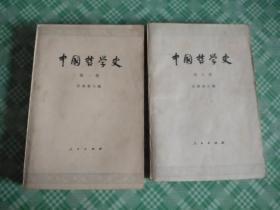 中國哲學史  第一冊、第三冊