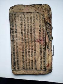 板本少见:新刻异说南唐演义全传、卷一卷二