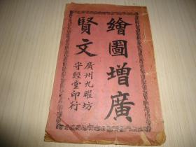 《绘图增广贤文》*一册