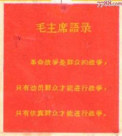 语录烟标——黄金叶——品自定,不议价