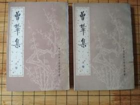 曾巩集(上、下二册全)中华书局1版1印。