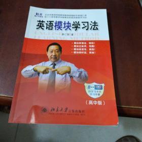 英语模块学习法高中版【只有书 无其他附赠】