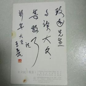 黑龙江书协副主席  王立民(毛笔贺卡)
