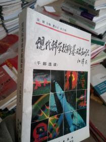 现代科学技术基础知识