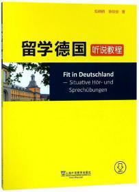 留学德国听说教程