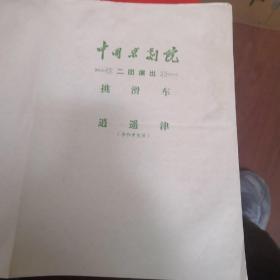戏单 京剧:中国京剧院二团 挑滑车
