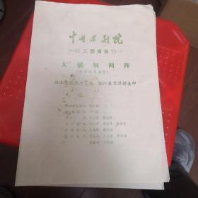 戏单 京剧:中国京剧院二团 大破铜网阵