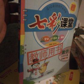 七彩课堂数学五年级上册(北师大版)教师用书